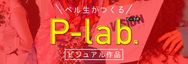 P-LAB ピーラボ