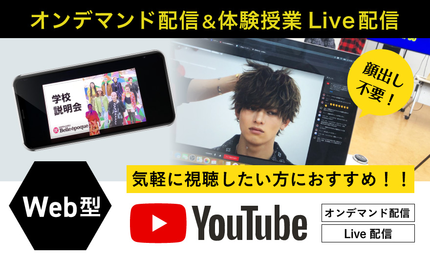 YouTubeLIVEオープンキャンパス