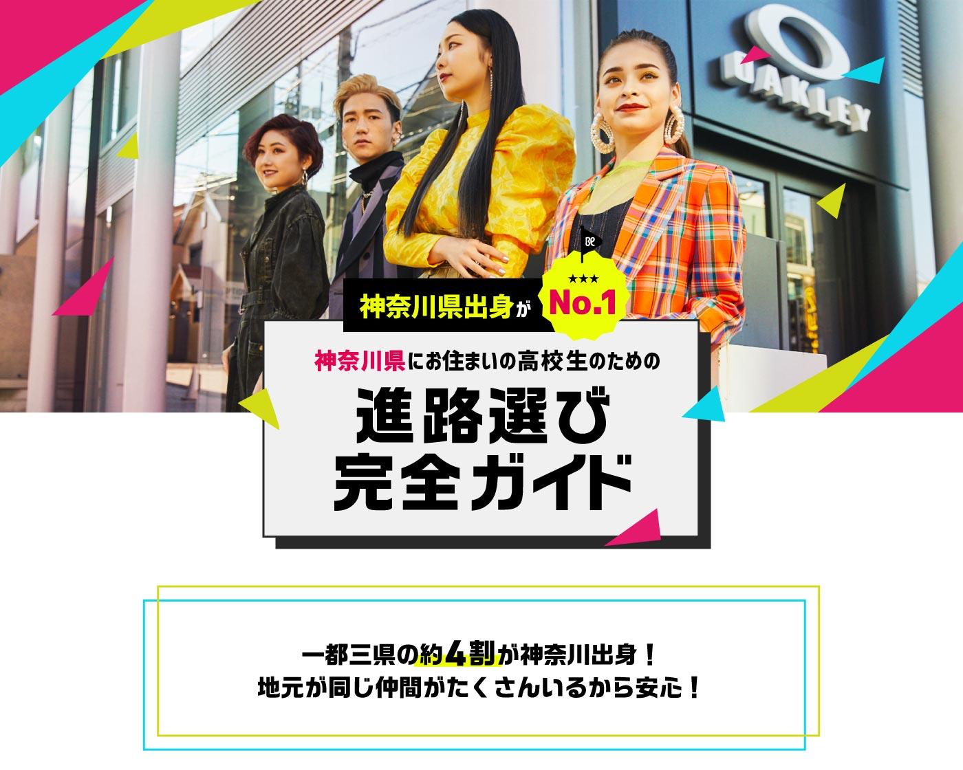 神奈川県にお住まいの高校生のための進路完全ガイド 一都三県の約4割が神奈川出身!地元が同じ仲間がたくさんいるから安心!