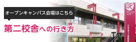 エポック 専門 学校 東京 美容 ベル