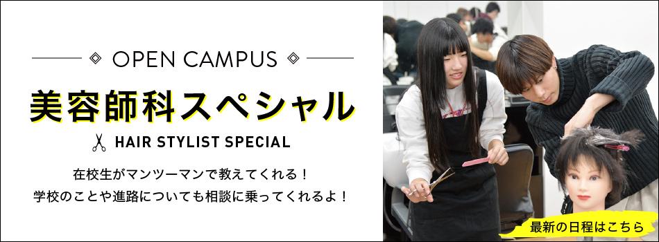 美容師科スペシャル
