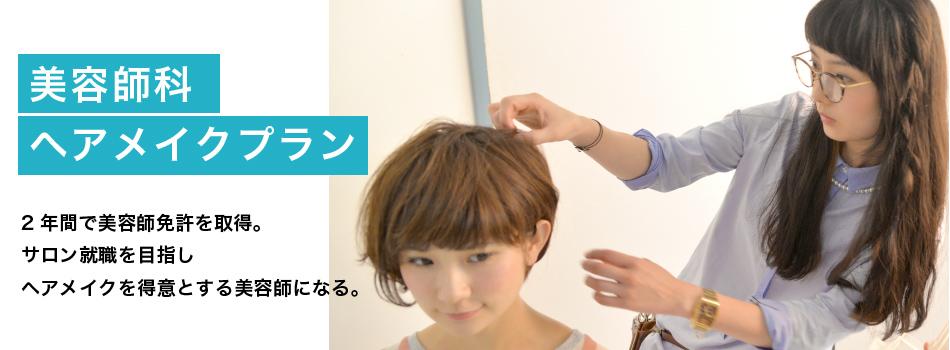 美容師科ヘアメイクプラン