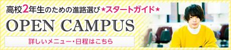 高校2年生のための進路選び★スタートガイド★オープンキャンパス