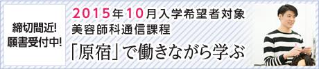 願書受付4月〜スタート 2015年4月入学希望者対象美容師科通信課程